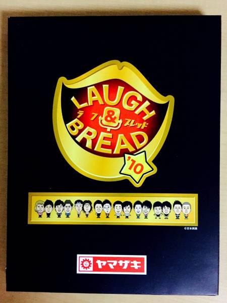 【非売品】LAUGH&BREAD ランチパック ストラップ 吉本 山崎製パン はんにゃ しずる フルーツポンチ ジャルジャル 他【唯一出品 お早めに】