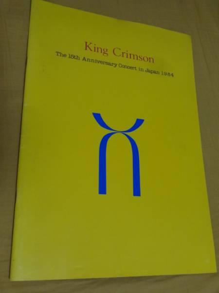 ◎パンフ キング・クリムゾン/1984 日本公演 15th anniversary