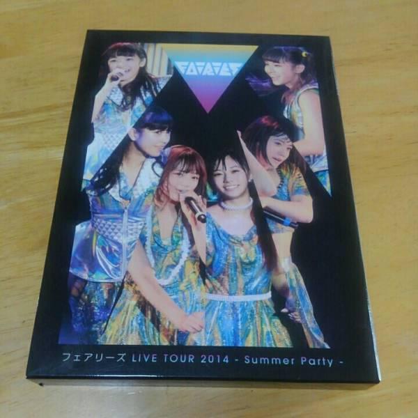 フェアリーズLIVE TOUR 2014サマーパーティー/DVD/中古/送料込み ライブグッズの画像