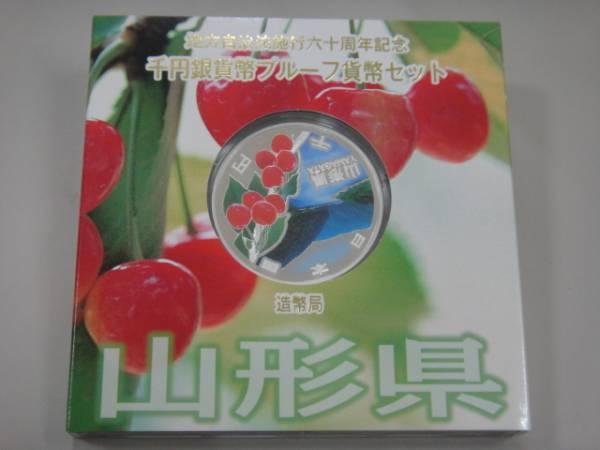 地方自治 山形県 千円銀貨プルーフ