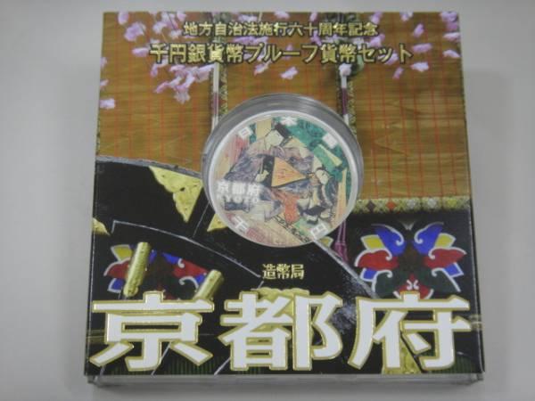 地方自治 京都府 千円銀貨プルーフ