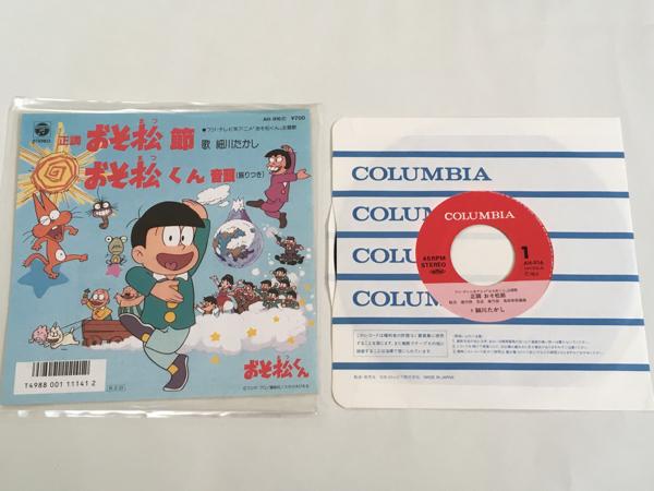 おそ松節 おそ松くん音頭 EPレコード 細川たかし グッズの画像