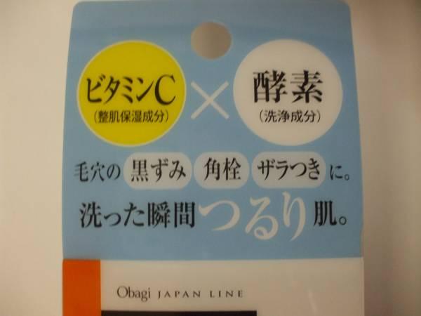 お勧め!!★オバジC 酵素洗顔パウダー 洗顔料 ビタミンC×酵素 新品未使用 0.4g×30個 ★_画像2