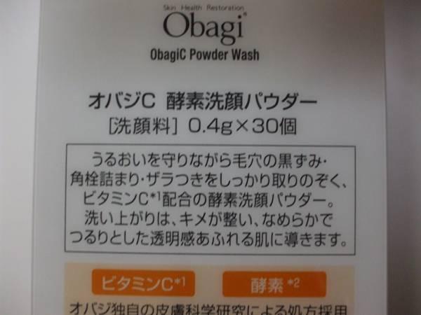 お勧め!!★オバジC 酵素洗顔パウダー 洗顔料 ビタミンC×酵素 新品未使用 0.4g×30個 ★_画像3