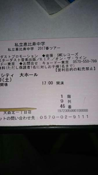 私立恵比寿中学 春ツアー 大宮ソニックシティ 大ホール 9列目 ライブグッズの画像