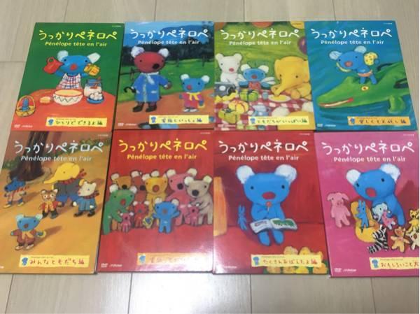 うっかりペネロペ DVD8巻セット グッズの画像