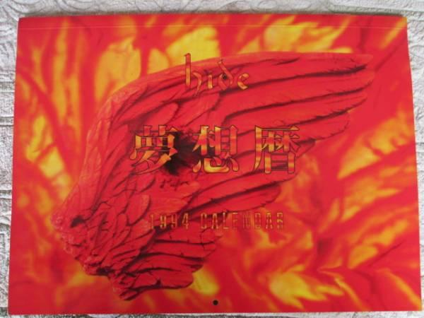 ☆【レア】X JAPAN  Hide 夢想暦1994年カレンダー ☆