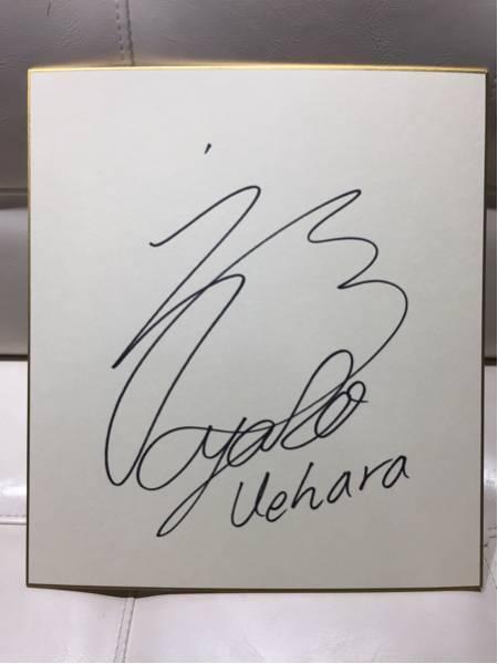 プロゴルファー上原彩子さん サイン色紙 クリックポストで170円でお届け