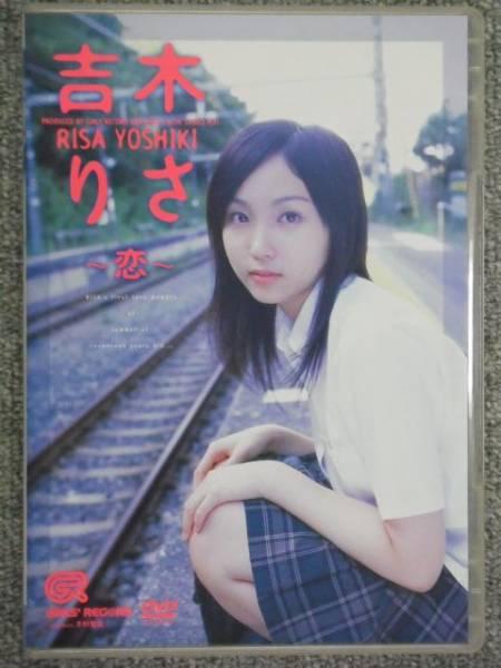 ◆吉木りさ / 恋 (特典・生写真付き) グッズの画像