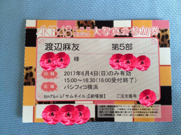 AKB48 8thアルバム「サムネイル」大写真会 参加券 6/4(日)パシフィコ横浜 渡辺麻友 第5部 1枚 男性名義 ライブ・総選挙グッズの画像