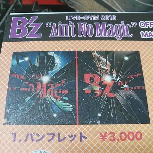新品未開封■B'z LIVE-GYM2010 Ain′t No Magic■ツアーパンフレット