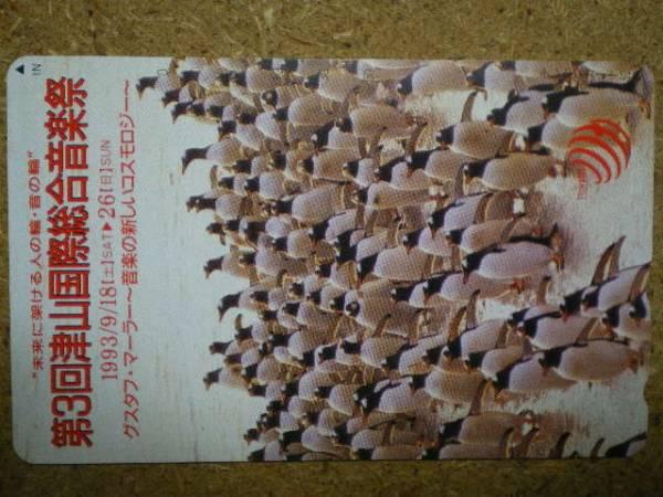 doub・350-4502 津山国際総合音楽祭 ペンギン テレカ_画像1