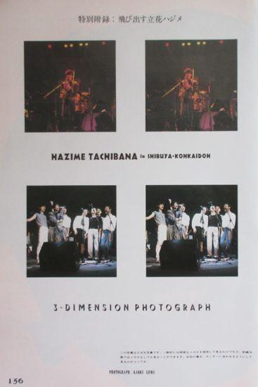 立花ハジメ 渋谷公会堂 1983 切り抜き 1ページ E30SP