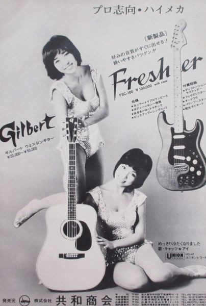 キャッツ★アイ 大谷親江 ノン 山中奈奈 ナナ Gilbert Fresher フレッシャー ギター広告 1978 切り抜き 1ページ S80FML