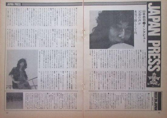 山本恭司 インタビュー BOW WOW VOW WOW 1984 切り抜き 2ページ E48AS