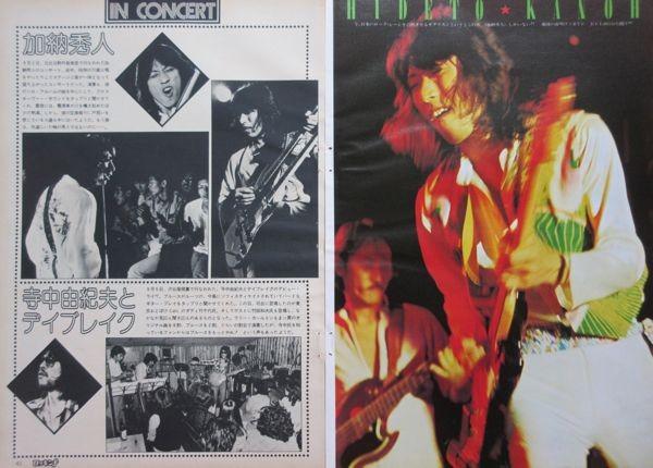 加納秀人 高中正義 1978 切り抜き 4ページ S80NF 外道