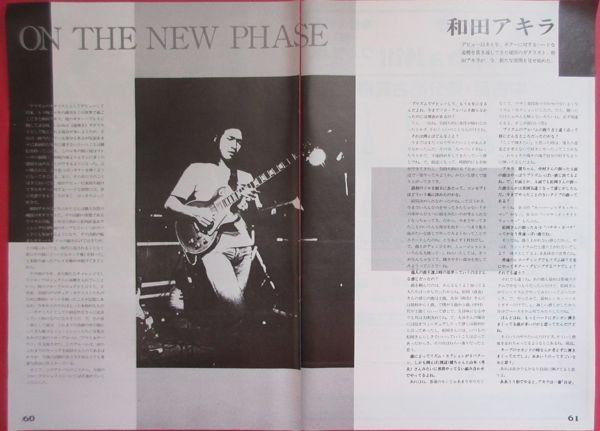 和田アキラ OUT & ABOUT ソロアルバム広告 プリズム うじきつよし 子供ばんど 1983 切り抜き 5ページ E30SP