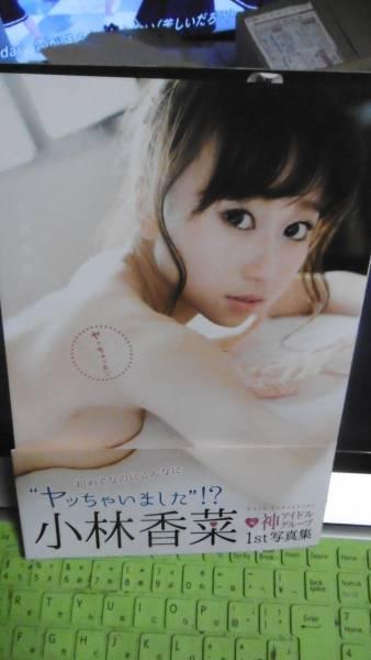 元AKB48小林香菜1st写真集【やッちゃった】直筆サイン入り ライブ・総選挙グッズの画像
