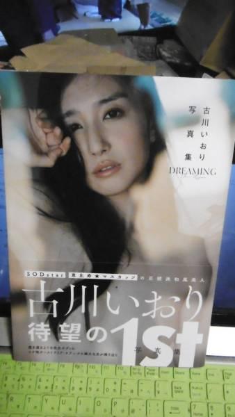 古川いおり1st写真集【DREAMING】直筆サイン入り ライブ・イベントグッズの画像