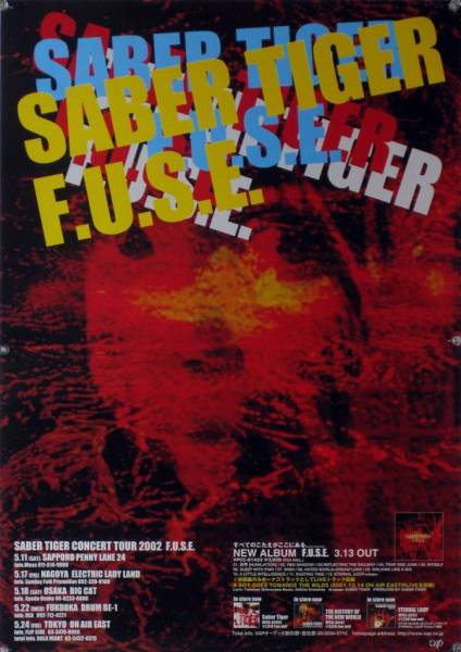 SABER TIGER サーベル・タイガー B2ポスター (2H03012)