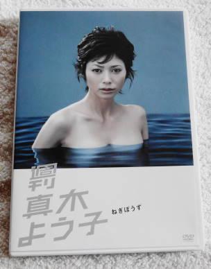 真木よう子 DVD 『 週刊 真木よう子 「 ねぎぼうず 」 』 【 カード付き 】 グッズの画像