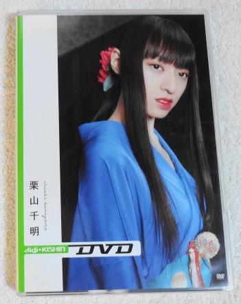 栗山千明 DVD 『 digi+KISHIN 栗山千明 』 グッズの画像