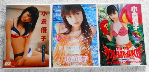 小倉優子 DVD 『 ソラトウミトハナト&タイは若いうちに行こう&小倉家の人々 』 (3枚セット) グッズの画像
