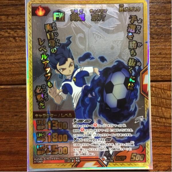 イナズマイレブン カード TCG 剣城京介 イナズマレア グッズの画像