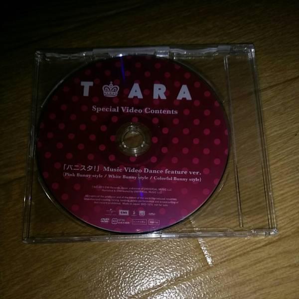 T-ARA バニスタ DVD