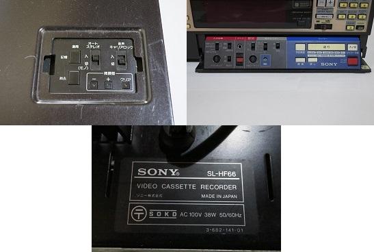 ソニー SONY SL-HF66 ビデオカセットレコーダー ベータ Betamax ジャンク品_画像3