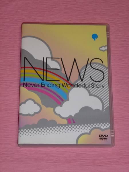 NEWS☆LIVE DVD☆NeverEndingWonderfulStory 通常盤☆美品