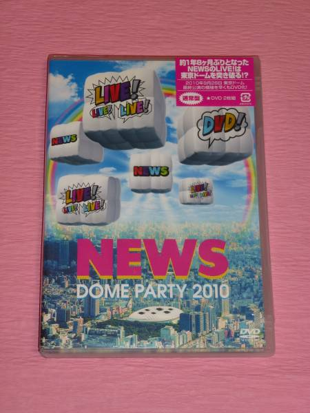 NEWS☆LIVE DVD☆DOME PARTY 2010 LIVE!LIVE!LIVE! 通常盤☆美品