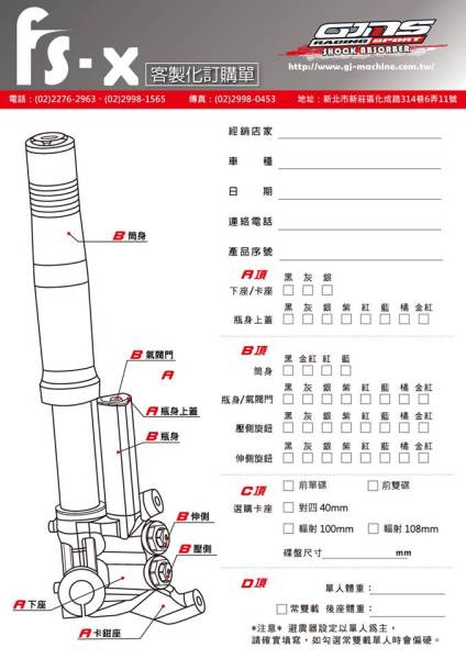 GJMS Fフォーク FS-X倒立フロントフォーク 4型シグナスX・BWSR現行BWS125 カラーオーダー_画像2