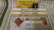 【送料込】SANKYO 株主優待券 吉井カントリークラブ 全日プレーフィー無料券 2枚 ネコポス・レターパックライト発送