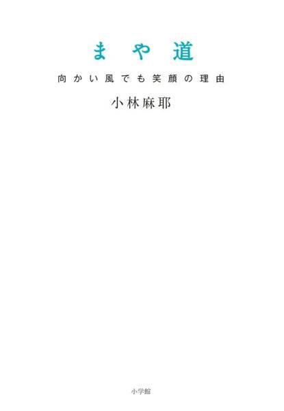 新品【小林麻耶】直筆サイン入り『まや道 向かい風でも笑顔の理由』+即決にてイベント限定生写真全1種類付