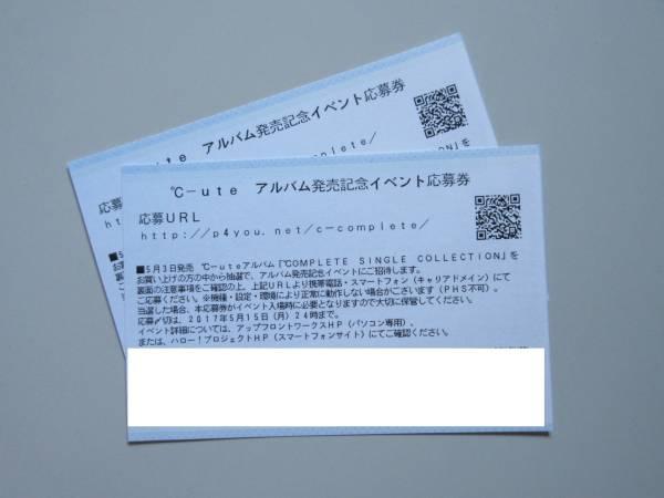 「℃-ute アルバム発売記念ベント応募券 ℃OMPLETE SINGLE COLLECTION」 2枚 ライブグッズの画像