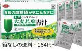 ★大正製薬 ・大麦若葉青汁/デキストリン 【送料164円〜】