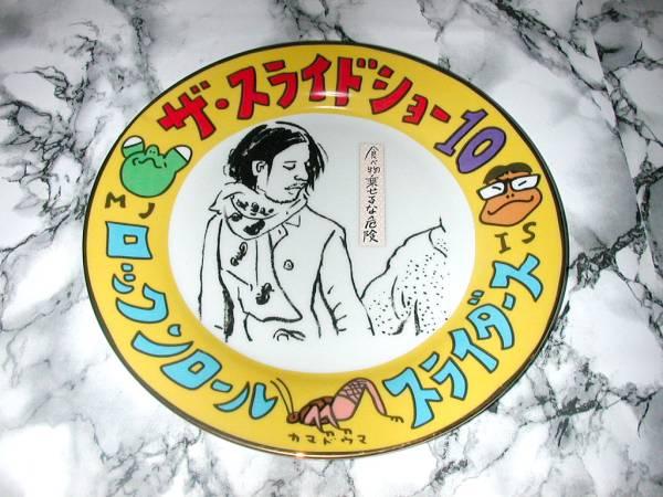 ★ 絵師 三浦断崖 似顔絵皿 オダギリジョー ◎ みうらじゅん 札幌スライドショー10 非売品