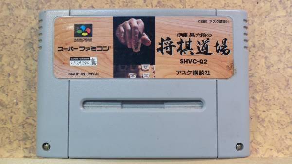 ◆SFC 伊藤果六段の将棋道場 アスク講談社 スーパーファミコンマウス対応 美品