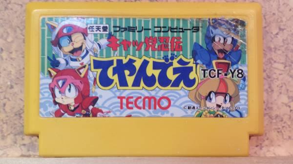 ◆FC キャッ党忍伝 てやんでえ TECMO タツノコプロ 名作 レア 希少ソフト_画像1