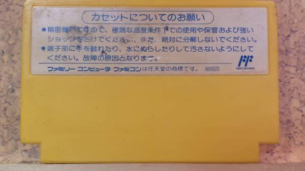 ◆FC キャッ党忍伝 てやんでえ TECMO タツノコプロ 名作 レア 希少ソフト_画像2