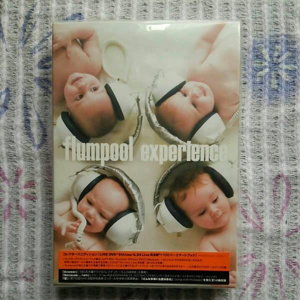flumpool experience CD+liveDVD ライブグッズの画像
