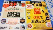 2冊 日経おとなのOFF 2017年4 -5月号 /「欲しがらない」開運術 /疲れた脳の緩め方/送料150円