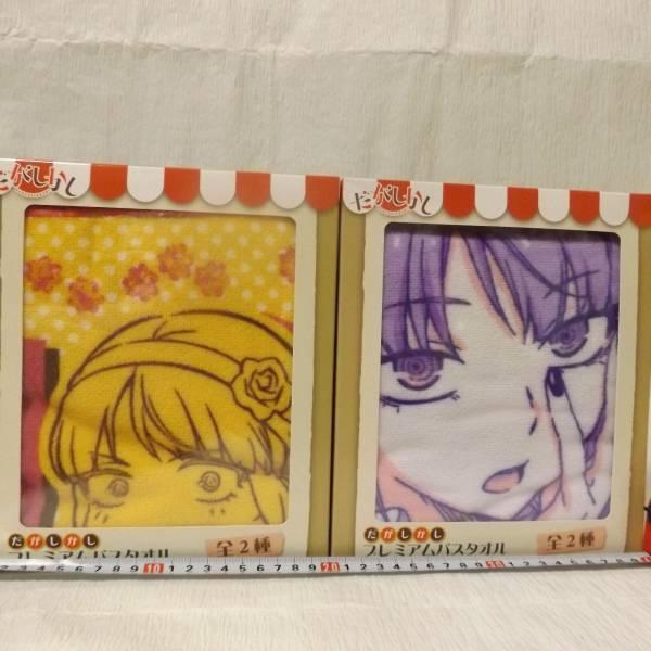 【未開封新品】☆だがしかし☆プレミアムバスタオル☆2種セット グッズの画像