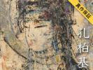 中国 巨匠 孔柏基 供養菩薩 油彩画 大作20号 現代印象画 真作保証 5月28日(日)終了慈愛 観音様 仏像 仏様 観音像 菩薩 Kong Baiji 油絵