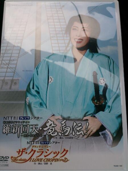 (宝塚歌劇 宙組公演)維新回天・竜馬伝!/ザ・クラシック  グッズの画像