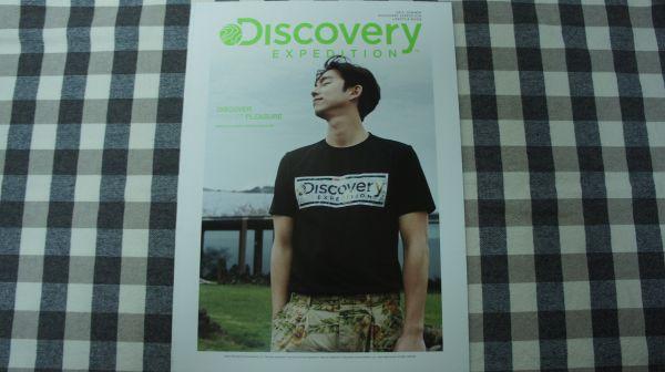 ★コン・ユ/ソン・ジェリム★Discovery 2015年夏カタログ