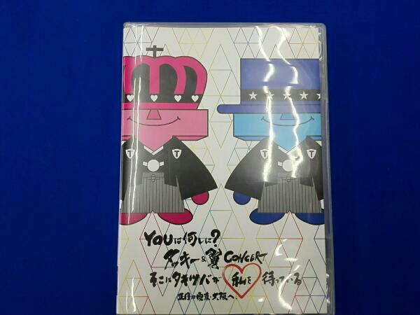 YOUは何しに?タッキー&翼CONCERT そこにタキツバが私を待っている 正月は東京・大阪へ コンサートグッズの画像