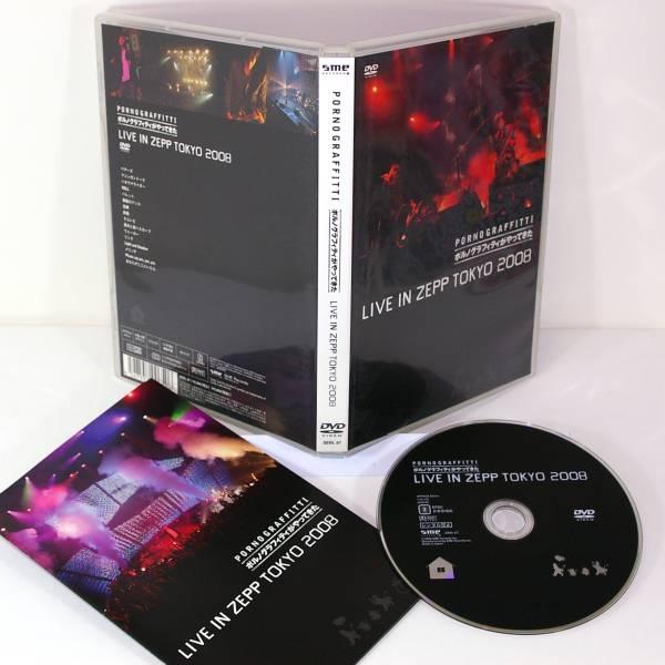 """""""ポルノグラフィティがやってきた"""" LIVE IN ZEPP TOKYO 2008 ライブグッズの画像"""