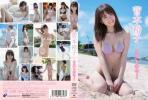 【美品】<5/24発売>菅本裕子 『ラストサマー』 DVD